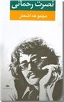 خرید کتاب مجموعه اشعار نصرت رحمانی از: www.ashja.com - کتابسرای اشجع