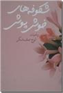 خرید کتاب شکوفه های خوش پوش از: www.ashja.com - کتابسرای اشجع