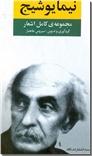 خرید کتاب مجموعه کامل اشعار نیما یوشیج از: www.ashja.com - کتابسرای اشجع