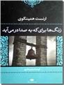 خرید کتاب زنگها برای که به صدا در می آید از: www.ashja.com - کتابسرای اشجع