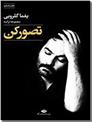 خرید کتاب تصور کن - یغما گلرویی از: www.ashja.com - کتابسرای اشجع