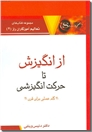 خرید کتاب از انگیزش تا حرکت انگیزشی از: www.ashja.com - کتابسرای اشجع