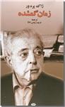 خرید کتاب زمان گمشده از: www.ashja.com - کتابسرای اشجع