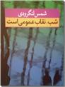 خرید کتاب شب، نقاب عمومی است از: www.ashja.com - کتابسرای اشجع