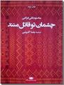 خرید کتاب چشمان تو قاتل منند! از: www.ashja.com - کتابسرای اشجع