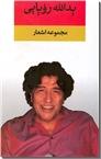 خرید کتاب مجموعه اشعار یدالله رویایی از: www.ashja.com - کتابسرای اشجع
