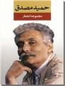 خرید کتاب مجموعه اشعار حمید مصدق از: www.ashja.com - کتابسرای اشجع