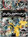 خرید کتاب در جستجوی زبان نو از: www.ashja.com - کتابسرای اشجع