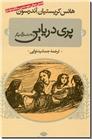 خرید کتاب پری دریایی و 28 داستان دیگر از: www.ashja.com - کتابسرای اشجع