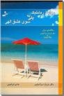 خرید کتاب روابط رمانتیک، پلی به سوی عشق الهی از: www.ashja.com - کتابسرای اشجع