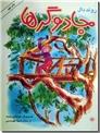 خرید کتاب جادوگرها از: www.ashja.com - کتابسرای اشجع