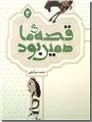 خرید کتاب قصه ما همین بود 3 از: www.ashja.com - کتابسرای اشجع