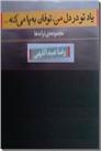 خرید کتاب یاد تو در دل من توفان به پا می کنه ... از: www.ashja.com - کتابسرای اشجع