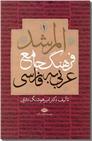خرید کتاب فرهنگ جامع عربی به فارسی المرشد از: www.ashja.com - کتابسرای اشجع