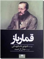 خرید کتاب قمارباز از: www.ashja.com - کتابسرای اشجع