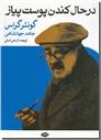 خرید کتاب در حال کندن پوست پیاز از: www.ashja.com - کتابسرای اشجع