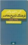 خرید کتاب فرهنگ تاریخ معاصر - 1945 - 1789 از: www.ashja.com - کتابسرای اشجع