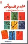 خرید کتاب غلبه بر افسردگی با کمک روان درمانی بین فردی از: www.ashja.com - کتابسرای اشجع