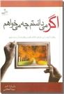 خرید کتاب اگر می دانستم چه می خواهم از: www.ashja.com - کتابسرای اشجع