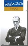 خرید کتاب دیوان اشعار ملک الشعرای بهار از: www.ashja.com - کتابسرای اشجع