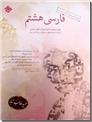خرید کتاب فارسی هشتم - طالب تبار از: www.ashja.com - کتابسرای اشجع
