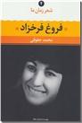 خرید کتاب فروغ فرخ زاد، شعر زمان ما - 4 از: www.ashja.com - کتابسرای اشجع