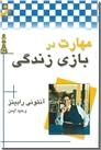 خرید کتاب مهارت در بازی زندگی از: www.ashja.com - کتابسرای اشجع