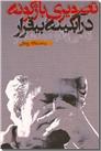 خرید کتاب تصویری باژگونه در آبگینه بیقرار از: www.ashja.com - کتابسرای اشجع