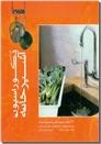 خرید کتاب طراحی دکوراسیون آشپزخانه از: www.ashja.com - کتابسرای اشجع