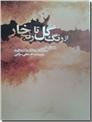 خرید کتاب از رنگ گل تا رنج خار - شاهنامه از: www.ashja.com - کتابسرای اشجع