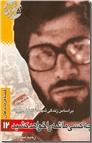 خرید کتاب چه کسی ماشه را خواهد کشید از: www.ashja.com - کتابسرای اشجع