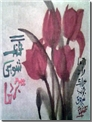خرید کتاب فنگ شویی مجردها از: www.ashja.com - کتابسرای اشجع