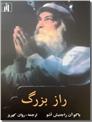 خرید کتاب راز بزرگ - اوشو از: www.ashja.com - کتابسرای اشجع