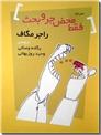 خرید کتاب فقط محض جر و بحث از: www.ashja.com - کتابسرای اشجع