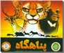 خرید کتاب 10 عدد خودکار آبی کیان از: www.ashja.com - کتابسرای اشجع