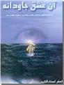 خرید کتاب آن عشق جاودانه از: www.ashja.com - کتابسرای اشجع