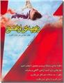 خرید کتاب زاویه ای از افق از: www.ashja.com - کتابسرای اشجع
