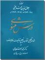 خرید کتاب درس مثنوی از: www.ashja.com - کتابسرای اشجع