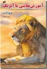 خرید کتاب آموزش نقاشی با آبرنگ (حیوانات) از: www.ashja.com - کتابسرای اشجع