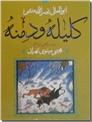خرید کتاب کلیله و دمنه از: www.ashja.com - کتابسرای اشجع