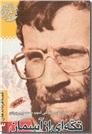 خرید کتاب تکه ای از آسمان از: www.ashja.com - کتابسرای اشجع