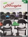خرید کتاب فنون مدیریت کلاس از: www.ashja.com - کتابسرای اشجع
