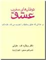 خرید کتاب توفان های مخرب عشق از: www.ashja.com - کتابسرای اشجع
