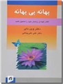 خرید کتاب بهانه بی بهانه از: www.ashja.com - کتابسرای اشجع