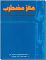 خرید کتاب مغز مضطرب از: www.ashja.com - کتابسرای اشجع