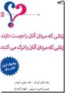 خرید کتاب زنانی که مردان آنان را دوست دارند از: www.ashja.com - کتابسرای اشجع
