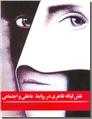 خرید کتاب نقش قیافه ظاهری در روابط عاطفی و اجتماعی از: www.ashja.com - کتابسرای اشجع