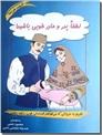 خرید کتاب لطفا پدر و مادر خوبی باشید از: www.ashja.com - کتابسرای اشجع