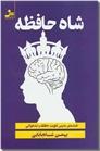 خرید کتاب چگونه صاحب حافظه ای برتر بشویم از: www.ashja.com - کتابسرای اشجع