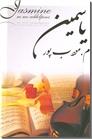 خرید کتاب یاسمین - مودب پور از: www.ashja.com - کتابسرای اشجع